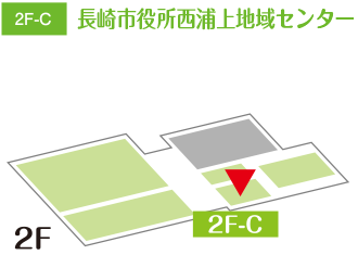 長崎市役所西浦上地域センター