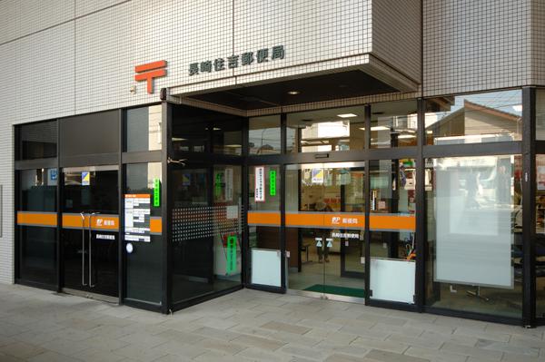 長崎住吉郵便局写真