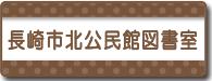 長崎市北公民館 図書室